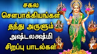 ASTA LAKSHMI SHOWER HER KIND BLESSING ON YOU & YOUR FAMILY| Best Asta Lakshmi Tamil Devotional Songs