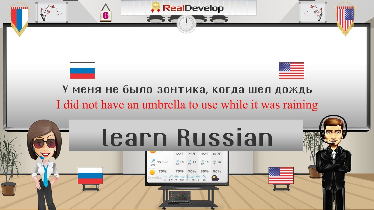 Love Video Introductory lesson russian