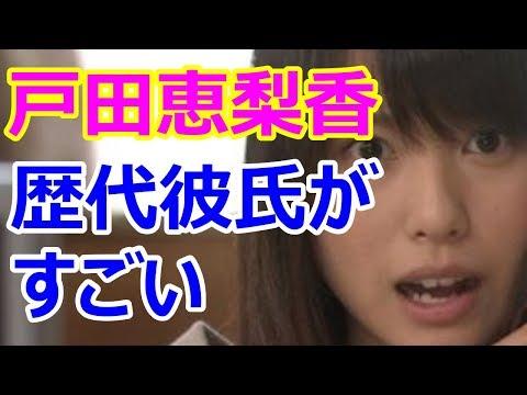 【悲報】成田凌(23)と熱愛発覚!戸田恵梨香(29)のこれまでの彼氏たち がスゴすぎるww