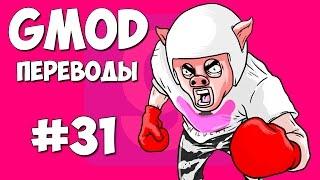 Garry's Mod Смешные моменты (перевод) #31 - Бокс, Полицейские будни, Пластические операции (Gmod)