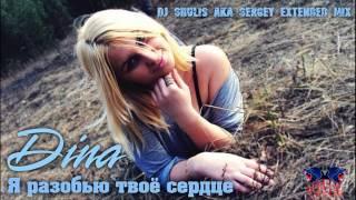 Dina Разобью твоё сердце Dj Shulis Aka Sergey Extended Mix