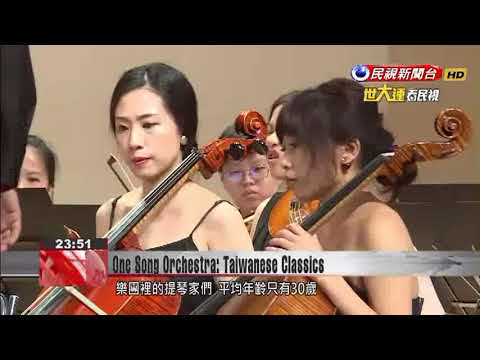 One Song Orchestra: Taiwanese Classics
