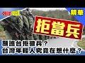 願護台拒徵兵?台灣年輕人究竟在想什麼?《頭條開講》精華片段20201005-6