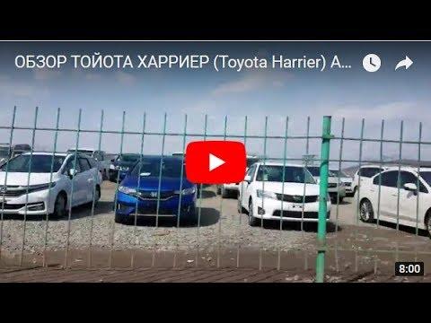 Выбираем б\у авто Toyota Camry VX50 (бюджет 1.000-1.100тр) - YouTube