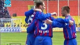 ЦСКА - Зенит. КР-2001/02. Финал (2-0)
