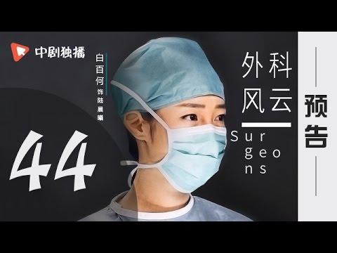 外科风云 第44集 大结局 预告(靳东、白百何 领衔主演)