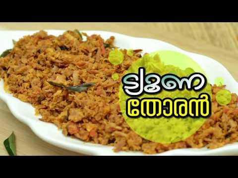 ക്യാനില് കിട്ടുന്ന ട്യൂണ(ചൂര)  തോരന്|Kerala Style Tuna Roast|Tuna Ularthiyathu