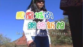 彼岸:凤凰城的网络新娘 BEYOND - Internet Brides in Phoenix (华语字幕)