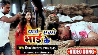 फर्ज़ एगो भाई के - दीपक तिवारी - Bhojpuri Song - Farz Ego Bhai Ke - Deepak Tiwari - Bhai Behan Story