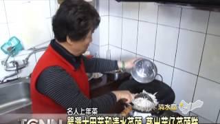 大台中新聞-楊媽媽上菜 芋頭菜頭糕