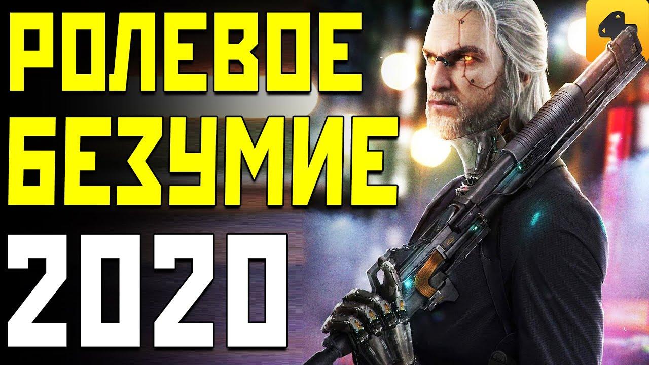 Лучшие ролевые игры 2020. Cyberpunk 2077, Dying Light 2, Mount & Blade 2: Bannerlord и другие релизы thumbnail