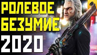 Лучшие ролевые игры 2020. Cyberpunk 2077, Dying Light 2, Mount & Blade 2: Bannerlord и другие релизы