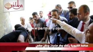 بالصور.. محافظ القليوبية يتفقد وكر مخدرات داخل الجمعية الزراعية بمنطقة بيجام بشبرا