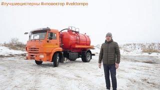 Видео-обзор вакуумной машины МВ-8 КАМАЗ-43253 производства НПО ВЕКТОР