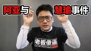 阿亞Ahya 慧瑜事件討論馬來西亞網紅生態【你不知道的大馬M13】