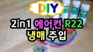 (DIY) 2in1 에어컨 R22 냉매 주입 동영상입니…