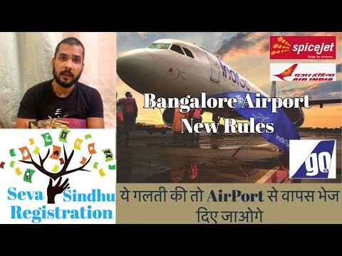 Bangalore Airport New Rules | Flight on Arrival Rules | Flight Guidelines, Flight Procedure