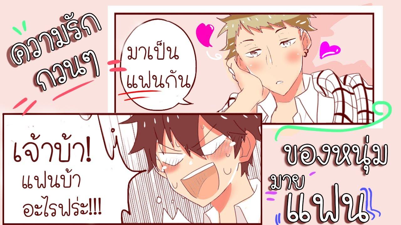 การ์ตูน Y :ความรักกวนๆ ของหนุ่มมายแฟน !! [พากย์ไทย] นัดซันชายสตูดิโอ