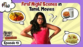 90's Kids இத தானே நம்பினாங்க!  First Night Scenes in Tamil Movies | For The Women