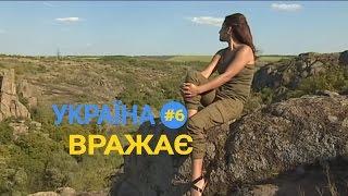 Україна вражає - Выпуск 6 - Эфир 18.03.2017