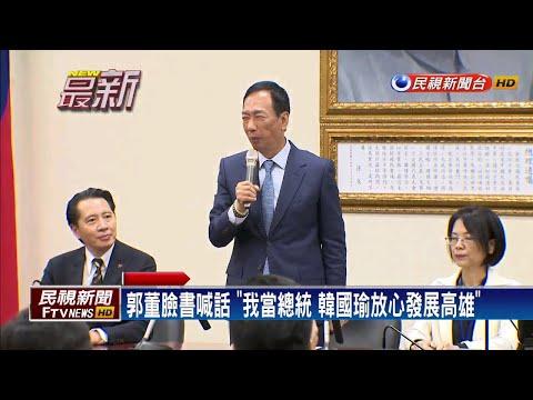 郭台銘喊話 「我當總統 韓國瑜放心發展高雄」-民視新聞