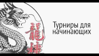 видео Спортивный клуб «ТАЙФУН»