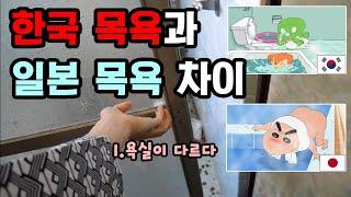 50년 된 일본 집 목욕탕 들어가보기 (한일간 목욕문화…