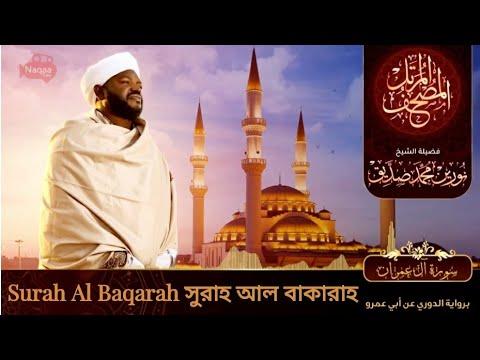 Download Surah Al Baqarah | سورة البقرة | সুরাহ আল বাকারাহ | Sheikh Noorin Mohammad Siddique | Sudan