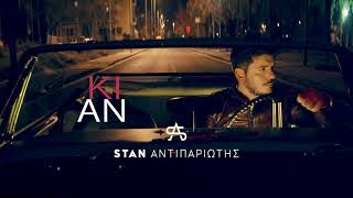STAN - Κι Αν | Ki An-Νέο Τραγούδι 2021