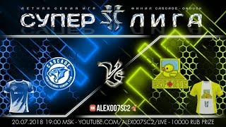 Суперлига StarCraft II - Летняя серия, ФИНАЛ - Cascade vs OnDuckEsports