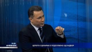 Груевски: Влада да, но не по секоја цена, ние сме тука да ја браниме државата