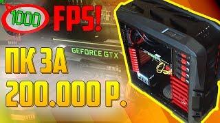 🔥1000 FPS - НОВЫЙ ПК ЗА 200К РУБЛЕЙ | GTX 1080 Ti | i7 6850K🔥