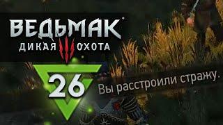 Ведьмак 3: Дикая Охота - прохождение - #26 - Максимальная сложность
