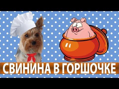 Свинина в горшочке