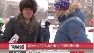 Конкурс зимних городков. Большой город live 14/12/2017 GuberniaTV