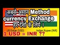 sjfx Trading मे सबसे असान method  Currency exchange करने का । +91-9102273689