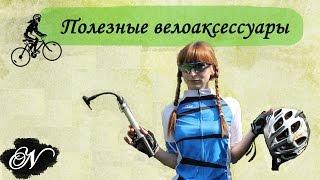 Аксессуары для велосипеда / Дополнительные полезные велоаксессуары(, 2015-05-01T21:42:39.000Z)