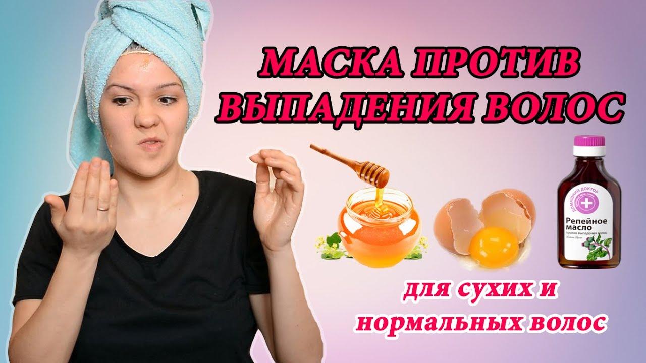 Маска для волос репейное масло яйцо и репейное масло