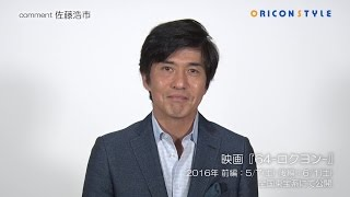 作家・横山秀夫氏の衝撃作が、主演に佐藤浩市を迎えて『64-ロクヨン- 前...