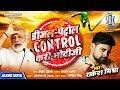 Diesel Petrol CONTROL Kari Modiji   Rakesh Mishra   Superhit Bhojpuri Song