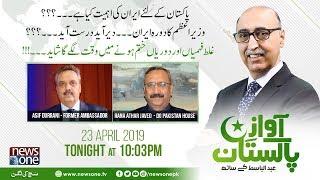 Awaz e Pakistan | 23-April-2019 | Pakistan Kay Liye Iran Ki Ehmiyat Kya Hai..?