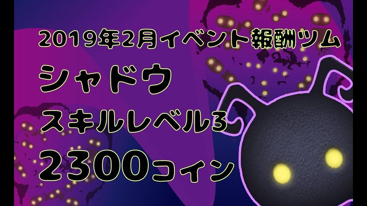 200 で コンボ ツム 黒い
