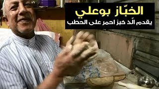 الخباز بوعلي يعد الذ خبز على الحطب | سناب الاحساء