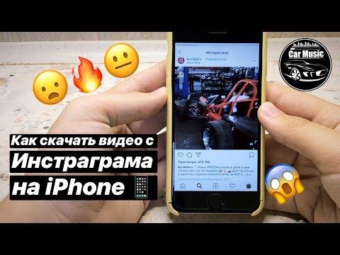 Как скачать видео с инстаграма на IPhone 2019 №2