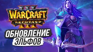 Warcraft III Reforged — ОБЗОР НОЧНЫХ ЭЛЬФОВ [БЕТА]