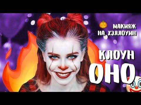 МАКИЯЖ НА ХЭЛЛОУИН: Клоун ОНО | Ира Блан