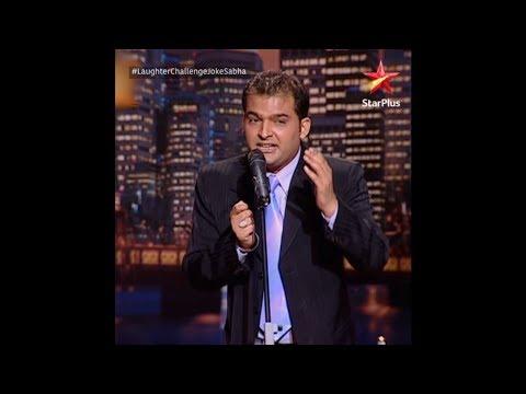 Laughter Challenge - Joke Sabha    Kapil Sharma