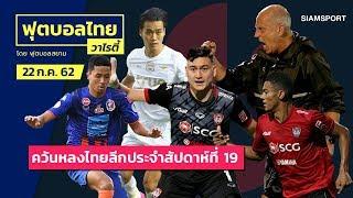 ประเด็นควันหลงฟุตบอลไทยลีกสัปดาห์ที่ 19 l ฟุตบอลไทยวาไรตี้LIVE 22.07.62