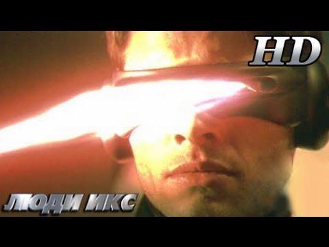 Люди Икс - Дублированный Трейлер HD
