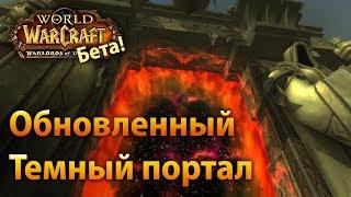 Дренор бета: обновленный Темный портал